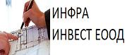 Инфра Инвест ЕООД