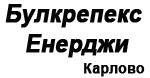 Булкрепекс Енерджи