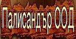 Палисандър ООД