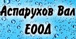 Аспарухов Вал ЕООД