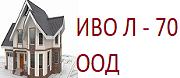 Иво Л - 70 ООД