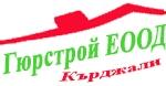 Гюрстрой ЕООД