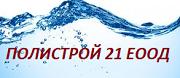 ПОЛИСТРОЙ 21 ЕООД