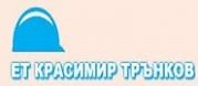 Красимир Трънков ЕТ