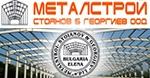 Металстрой Стоянов и Георгиев