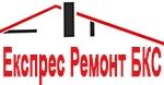 Експрес Ремонт БКС ЕООД