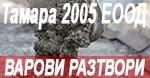 Тамара 2005 ЕООД