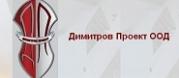 Димитров Проект ООД
