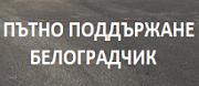 Пътно поддържане Белоградчик