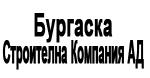 Бургаска Строителна Компания АД