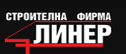 Строителна фирма Линер ООД