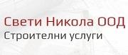 Свети Никола ООД