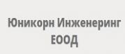 Юникорн Инженеринг ЕООД