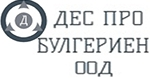 ДЕС ПРО БУЛГЕРИЕН ООД