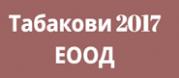Табакови 2017 ЕООД