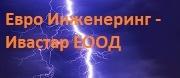Евро Инженеринг - Ивастар ЕООД