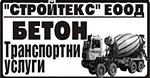 Стройтекс ЕООД
