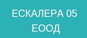 Ескалера 05 ЕООД