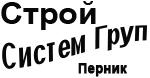 Строй Систем Груп ООД