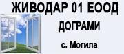 ЖИВОДАР 01 ЕООД