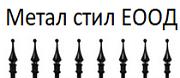 Метал стил ЕООД