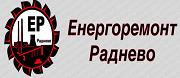 Енергоремонт - Раднево ЕООД