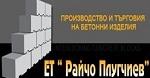 ЕТ Райчо Плугчиев
