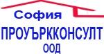 Проуъркконсулт ООД