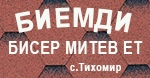 Биемди - Бисер Митев ЕТ