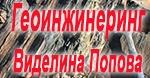 Геоинжинеринг-Виделина Попова