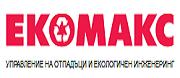 Екомакс ООД