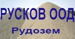 Русков ООД