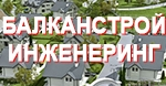 Балканстрой Инженеринг