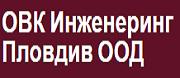 ОВК Инженеринг ООД