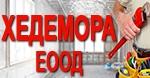 ХЕДЕМОРА ЕООД