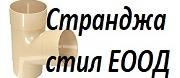 Странджа стил ЕООД