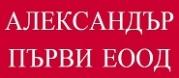 Александър Първи ЕООД