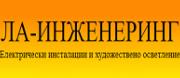 ЛА-Инженеринг ЕООД