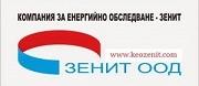 Компания за енергийно обследване - Зенит ООД
