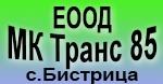 МК Транс 85 ЕООД