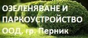 Озеленяване и паркоустройство ООД