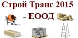 Строй Транс 2015 - ЕООД
