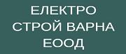 Електро строй Варна ЕООД
