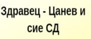 Здравец - Цанев и сие СД