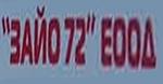 ЗАЙО 72 ЕООД