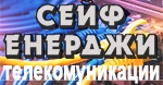 Сейф Енерджи ООД