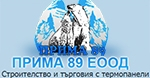 Прима 89 ЕООД