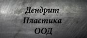 Дендрит Пластика ООД
