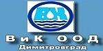 Водоснабдяване и Канализация - Димитровград