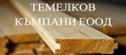 Темелков Къмпани ЕООД